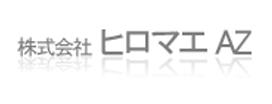 株式会社 ヒロマエAZ