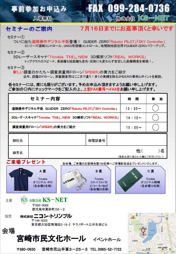 Trimbleフェア2015 in 宮崎