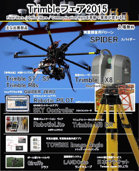 Trimbleフェア2015 in 鹿児島・宮崎