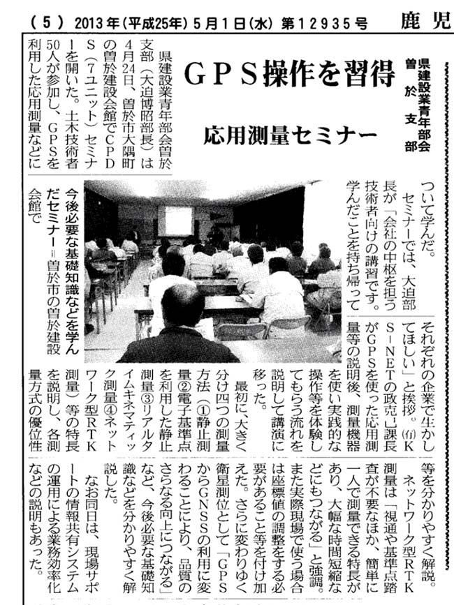 20130501_newspaper
