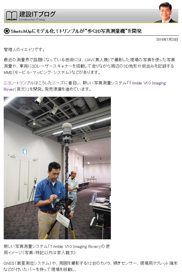 "SketchUpにモデル化!トリンブルが""歩く3D写真測量機""を開発"