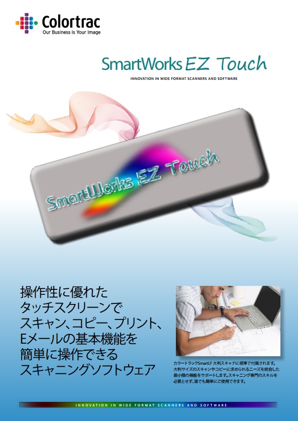 SmartWorks EZ Touchソフトウェアカタログ