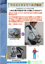 catalog-waist_CF-H2TH2