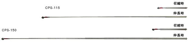 「伸縮シャフトCPS-115」及び「伸縮シャフトCPS-150」