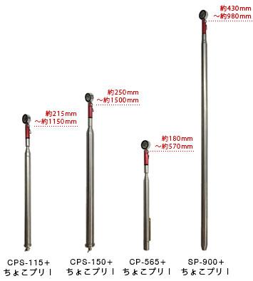 伸縮ピンポールCP-565及びSP-900とCPS-115、CPS150の比較