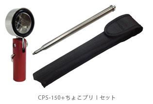 CPS-150+ちょこっとプリズムⅠ型セット