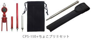 CPS-150+ちょこっとプリズムⅡ型セット